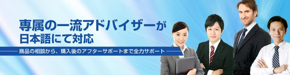専属の一流アドバイザーが日本語にて対応